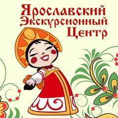 Ярославский Экскурсионный Центр