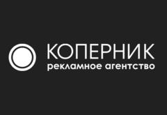 Коперник, Рекламное агентство