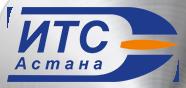 ИТС-Астана
