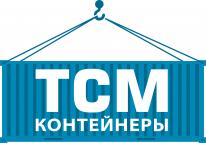 ТСМ КОНТЕЙНЕРЫ