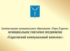 МУП Саратовский коммунальный комплекс
