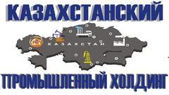Казахстанский промышленный холдинг