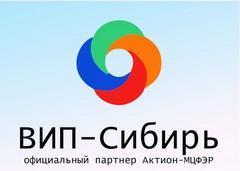 Вип-Сибирь