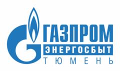 Газпром энергосбыт Тюмень