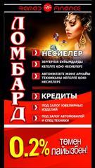 Ломбард RAMAD FINANCE