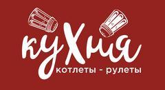 Кухня (ООО Фуд Сервис)
