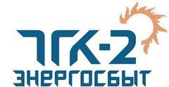 ТГК-2 Энергосбыт