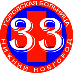 ГБУЗ НО Городская больница № 33