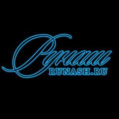 Рунаш