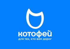 Котофей (ИП Сорокин А.И.)