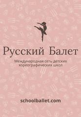 Хореографическая школа Русский Балет (ИП Чехова Юлия Алексеевна)