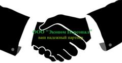 Эконом Персонал