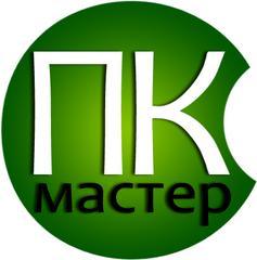 ПК-Мастер