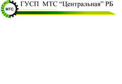 ГУСП МТС Центральная РБ