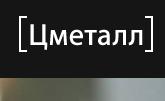 Хохлов Алексей Викторович