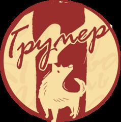 Грумер Гайва - Пермь