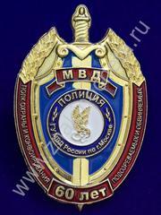 ГУ МВД России по г. Москве (1 рота, 2 батальон)