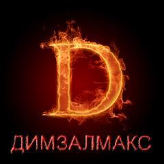 Димзалмакс