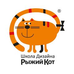 Школа дизайна Рыжий Кот ( ИП Бадисова Ольга Игоревна)