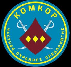Частное охранное предприятие КОМКОР