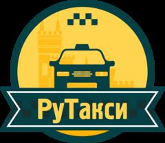РуТакси