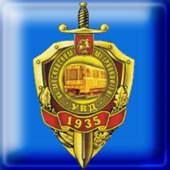 ППСП УВД на ММ ГУ МВД России по г.Москве