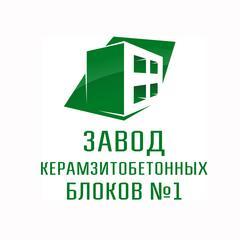 Завод Керамзитобетонных Блоков №1