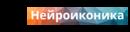 Нейроиконика Ассистив