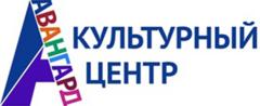 Государственное бюджетное учреждение культуры города Москвы Культурный Центр Авангард