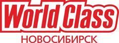 Фитнес Клуб (World Class Новосибирск)