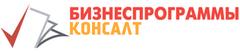 БизнесПрограммы Консалт
