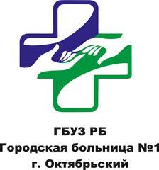 ГБУЗ РБ ГБ №1 г Октябрьский