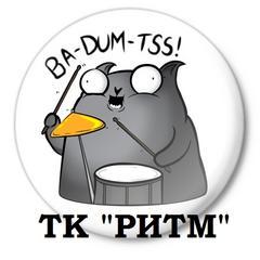 ТК Ритм