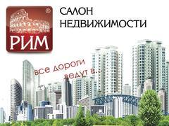 Агентство недвижимости РИМ