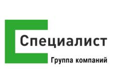 Группа компаний Специалист