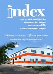 Индекс трейд