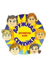 МБДОУ Детский сад № 394