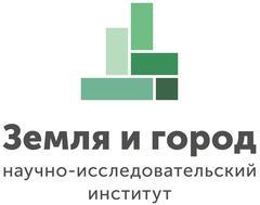НИИ Земля и город