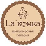 Пекарни Лакомка