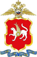 Министерство внутренних дел по Республике Татарстан