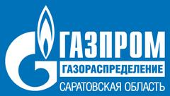 Газпром газораспределение Саратовская область