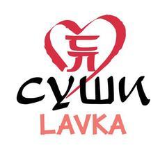 Суши Lavka
