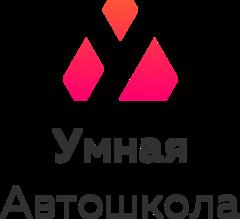 Умная Автошкола