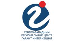 СЗРЦ Гарант Интернэшнл