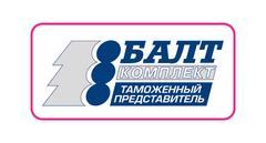 Балткомплект, таможенный представитель