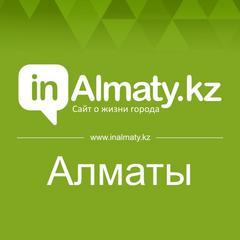 Городской сайт inAlmaty.kz