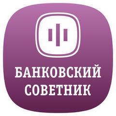 Банковский Советник Челябинск