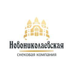 Новониколаевская снэковая компания
