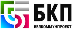 Белкоммунпроект