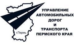 КГБУ Управление автомобильных дорог и транспорта Пермского края